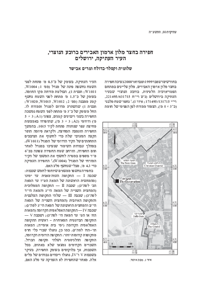 An Excavation in the Courtyard of the Knights' Palace Hotel in the Christian Quarter, the Old City of Jerusalem (with a contribution by Ariel Berman) (Hebrew, pp. 67*–108*; English summary, pp. 145–147)
