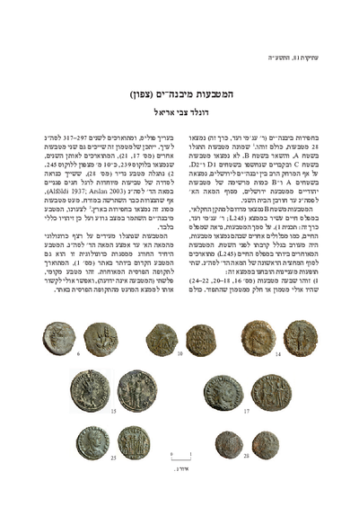 The Coins from Yavne-Yam (North) (Hebrew, pp. 43–48; English summary, p. 117*)