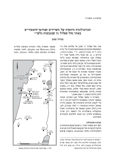 Relative Chronology of the Proto-Historic Remains at Nahal Saflul 71 in the Gal'ed Hills (Hebrew, Pp. 1*–20*; English summary, pp. 221–223)