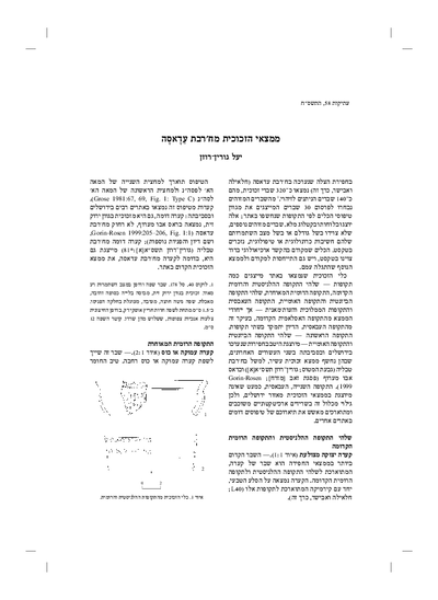 The Glass Finds from Khirbat 'Adasa (Hebrew, pp. 123–134; English summary, pp. 72*–73*)