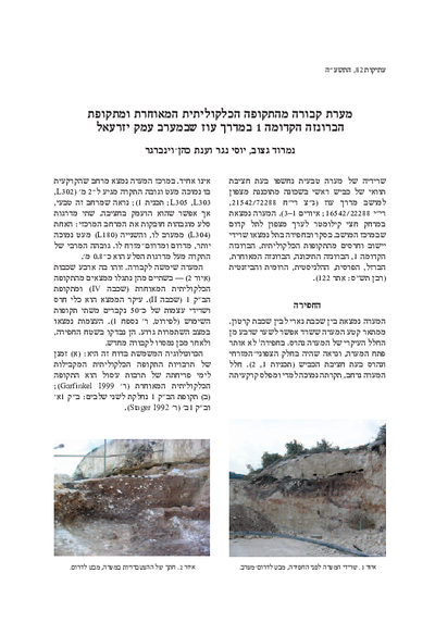 A Burial Cave of the Late Chalcolithic and Early Bronze Age I at Midrakh 'Oz, Western Jezreel Valley (Hebrew, pp. 21*–46*, English summary, pp. 224–225)