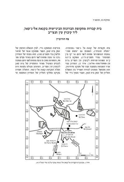 An Intermediate Bronze Age Cemetery at Qanat el-Ja''ar, near 'En Ha-Naziv (Hebrew, pp. 57*–86*; English summary, p. 108)