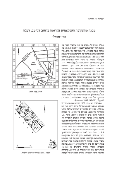 An Early Islamic-Period Structure on Danny Mass Street, Ramla  (Hebrew, pp. 99*–126*; English, pp. 118–119)