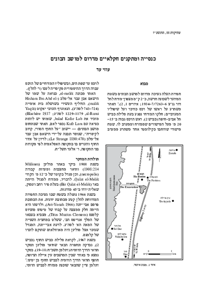 A Church and Agricultural Installations South of Moshav Ha-Bonim (Hebrew, pp. 9*–42*; English summary, pp. 155–156)