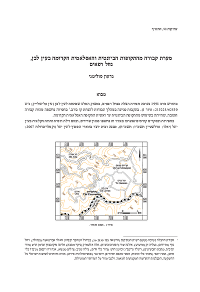 A Burial Cave from the Byzantine–Early Islamic Periods at 'En Lavan, Naḥal Refa'im (with a contribution by Yossi Nagar) (Hebrew, pp. 1*–8*; English summary, pp. 171–172)