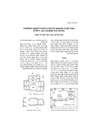 A Burial Cave from the Byzantine and Early Islamic Periods in Horbat Gores, The Gonen Quarter, Jerusalem (Hebrew, pp. 87*–94*; English summary, pp. 161–163)
