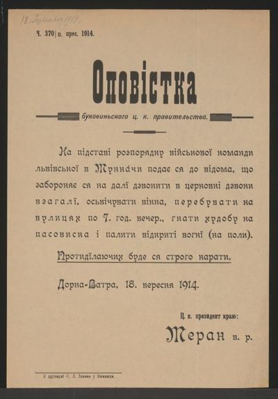 Verordnung des Militärkommandos Lemberg in Munkács - Kundmachung - Dornawatra - In ukrainischer Sprache