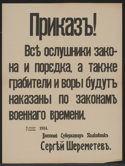 Kriegsrecht - Befehl - Lemberg - In russischer Sprache