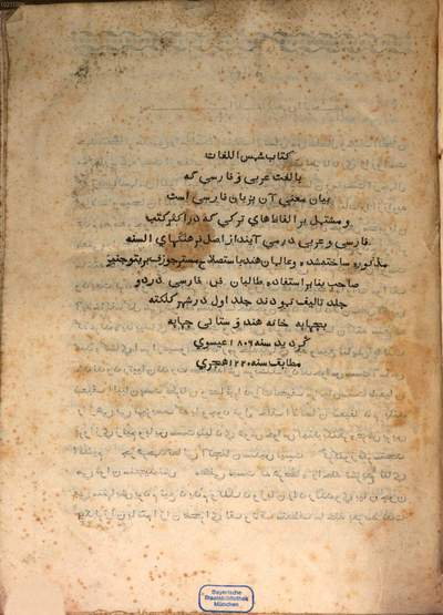 Shums-ool-loghat or a dictionary of the Persian and Arabic languages :the interpretation being in Persian, comprising also such words of the Turkish language as occur in the works of Persian and Arabic authors: compiled from original dictionaries of authority in those languages, by learned natives ; in two volumes. 1 (1806)