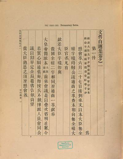Wên-chien Tzŭ-erh Chi, a Series of Papers selected as Specimens of Documentary Chinese, designed to assist Students of the Language as written by the Officials of China. [1] : in sixteen parts, with key