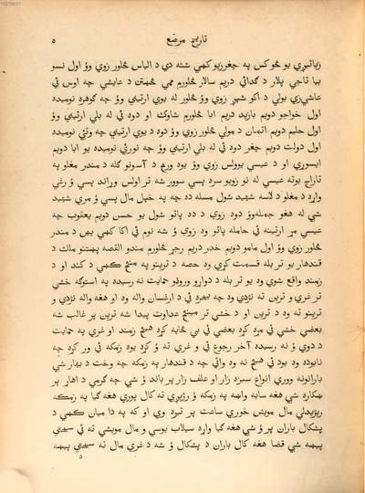 ˜Theœ Gulshan-i-roh: being Selections, prose and poetical, in the Pushto or Afghan language :Edited by H. G. Raverty