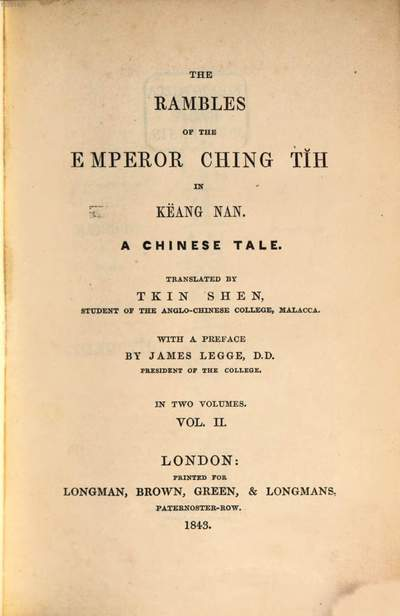 ˜Theœ Rambles of the emperor Ching Tih in Këang Nan :A chinese tale. Translated by Tkin Shen. with a preface by Jam. Legge. 2