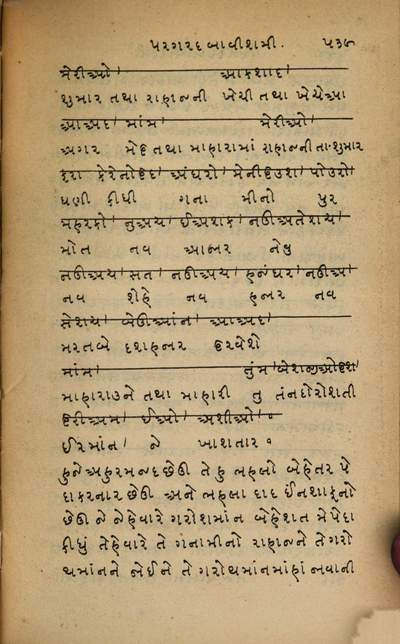 ˜Theœ Vandidád Sádé of the Pársís in the Zand language but Gujarátí character, with a Gujarati translation, paraphrase and comment. according to the traditional interpretation of the Zoroastrians :By the late Framji Aspandiarji, and other Dasturs. 2