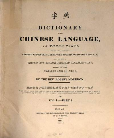 ˜Aœ dictionary of the chinese language :in three parts ; first part containing Chinese and English, arranged according to the radicals, second part, Chinese and English arranged alphabetically and third part English and Chinese. 1,1