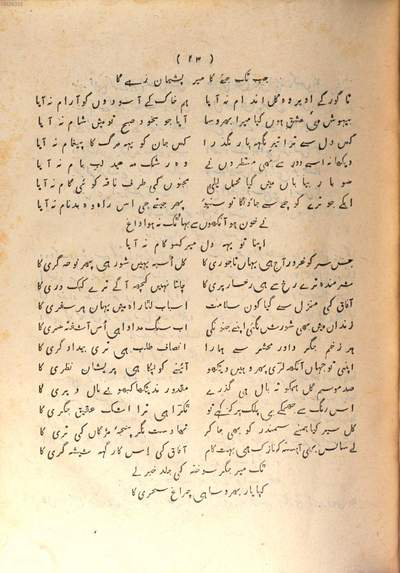 Kooliyat Meer Tuqee :the poems of Meer Mohummud Tuqee, comprising the whole of his numerous and celebrated compositions in the Oordoo, or polished language of Hindoostan