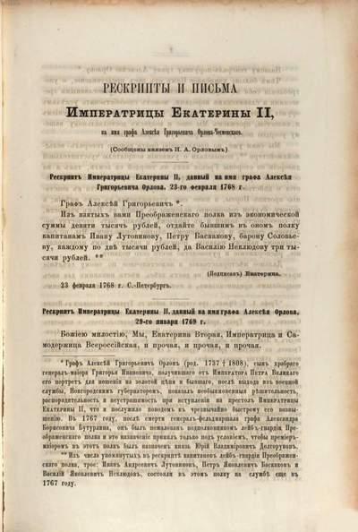 Sbornik Imperatorskago Russkago Istoričeskago Obščestva = ˜Theœ collections of the Imperial Russian Historical Society .1 ,1. 1867