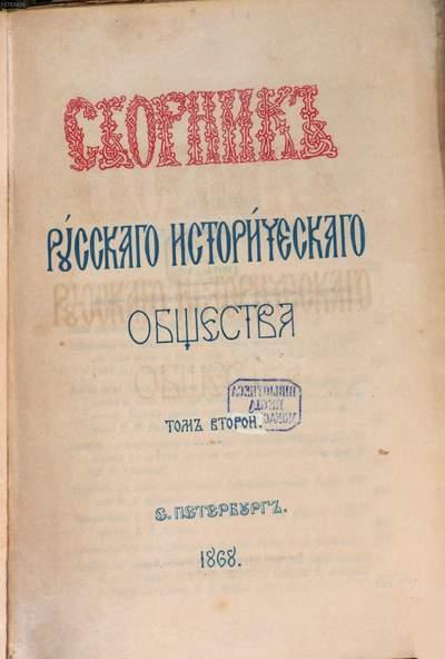 Sbornik Imperatorskago Russkago Istoričeskago Obščestva = ˜Theœ collections of the Imperial Russian Historical Society .2 ,2. 1868