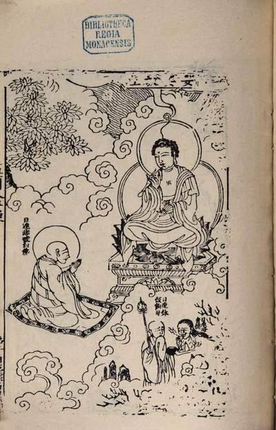 Fo shuo yu lan pen jing shu :[er juan]