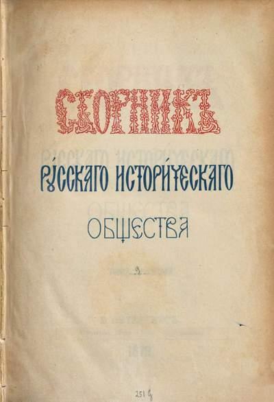 Sbornik Imperatorskago Russkago Istoričeskago Obščestva = ˜Theœ collections of the Imperial Russian Historical Society .9 ,9. 1872