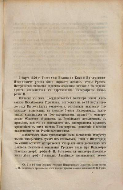 Sbornik Imperatorskago Russkago Istoričeskago Obščestva = ˜Theœ collections of the Imperial Russian Historical Society .12 ,12. 1873