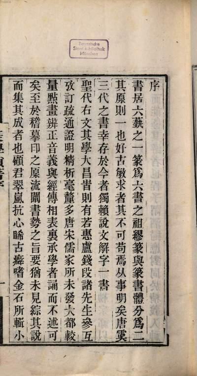Zhuan xue suo zhu