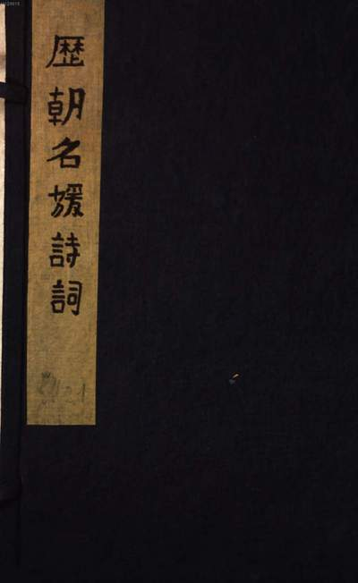 Li chao ming yuan shi ci