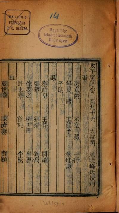 Taiping guang ji :zheng wen 500 juan, 40 ce, 10 han, mu lu 10 juan. 9