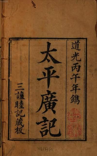 Taiping guang ji :zheng wen 500 juan, 40 ce, 10 han, mu lu 10 juan. 1