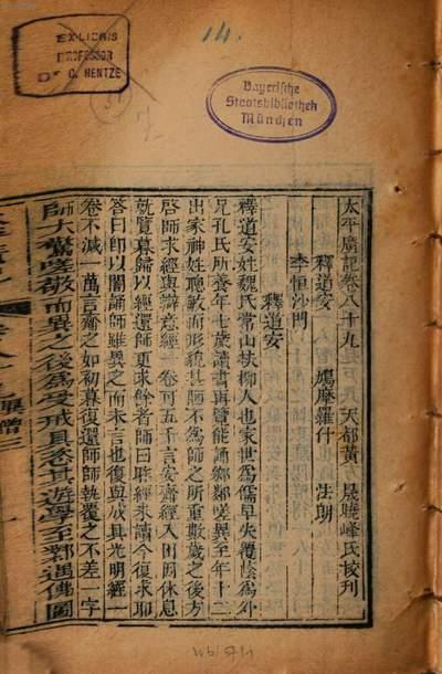 Taiping guang ji :zheng wen 500 juan, 40 ce, 10 han, mu lu 10 juan. 3