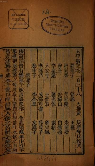 Taiping guang ji :zheng wen 500 juan, 40 ce, 10 han, mu lu 10 juan. 6