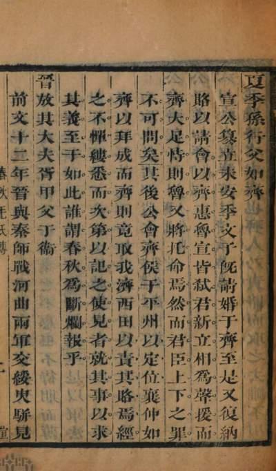 Xihe he ji :117 zhong, 493 juan. 4