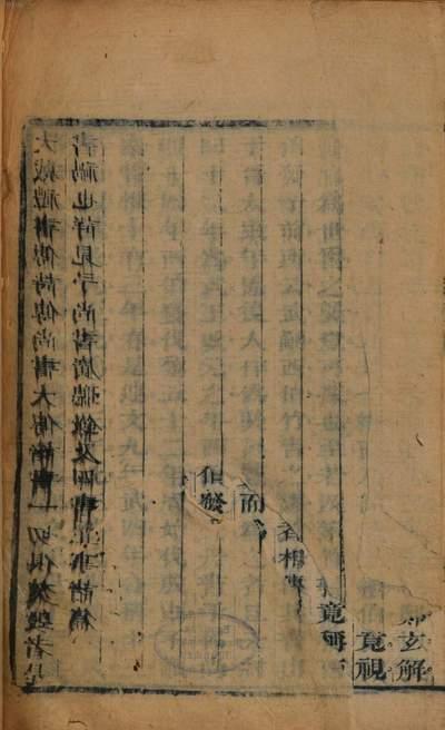 Xihe he ji :117 zhong, 493 juan. 6