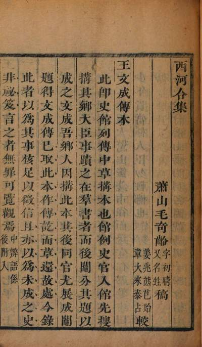 Xihe he ji :117 zhong, 493 juan. 9