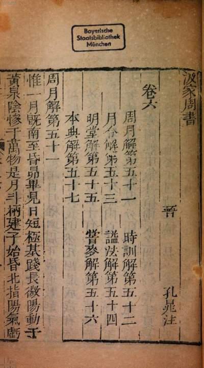 Bi shu nian ba zhong. 2, Di 2 ce : Ji zhong Zhou shu :6 ben