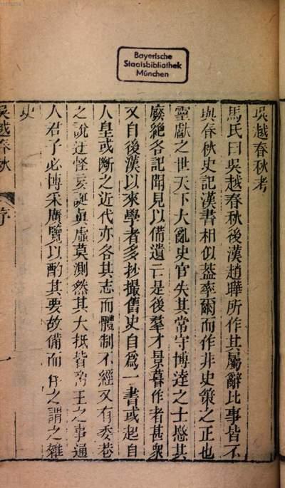 Bi shu nian ba zhong. 3, Di 3 ce : Wu Yue chun qiu :6 ben