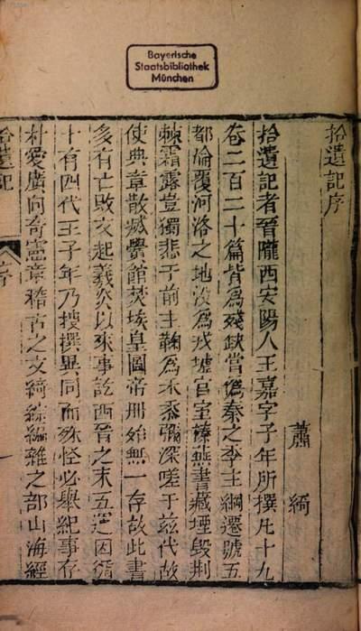 Bi shu nian ba zhong. 5, Di 5 ce : Shi yi ji :6 ben