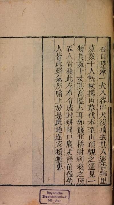 Bi shu nian ba zhong. 9, Di 9 ce : Bo wu zhi :6 ben