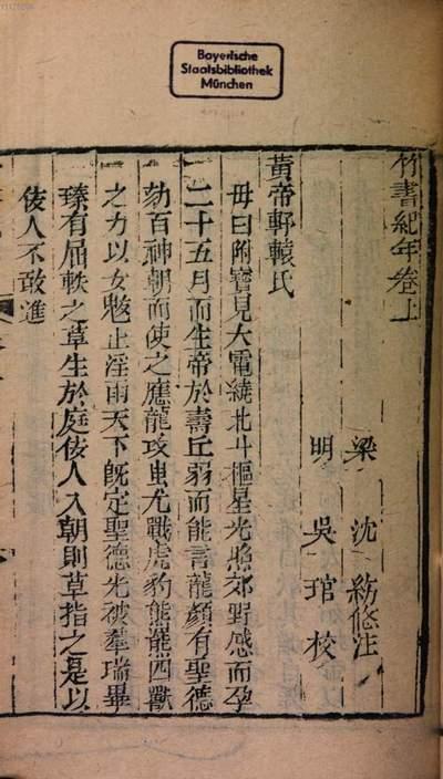 Bi shu nian ba zhong. 15, Di 15 ce : Zhu shu ji nian :6 ben
