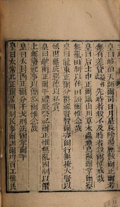 Bi shu nian ba zhong. 17, Di 17 ce : Gu jin zhu, San fen :6 ben