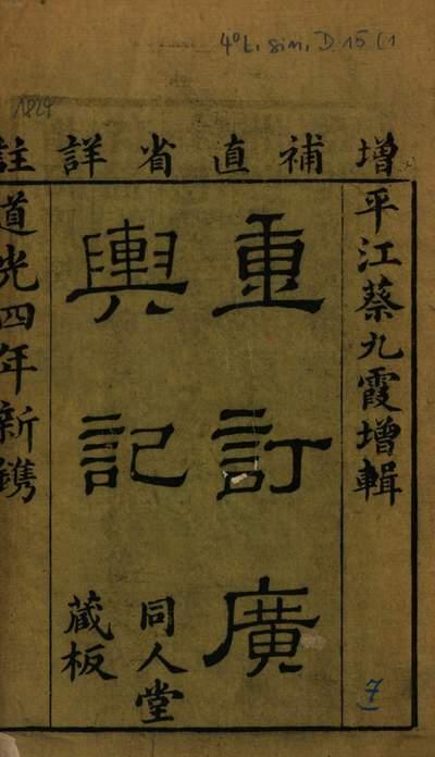 Zeng ding guang yu ji. 1