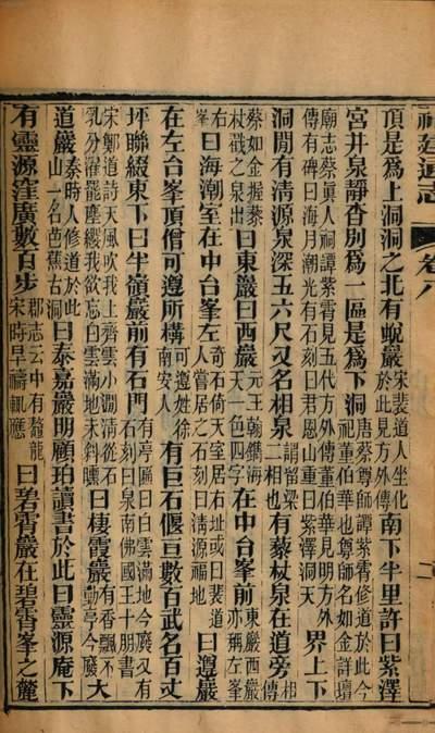Chong zuan Fujian tong zhi. 2