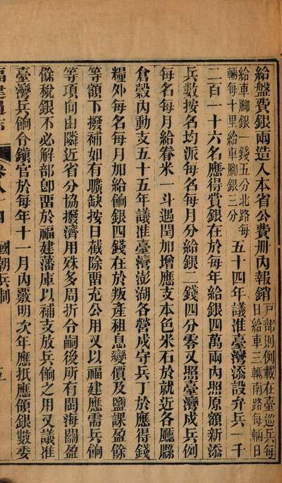 Chong zuan Fujian tong zhi. 7