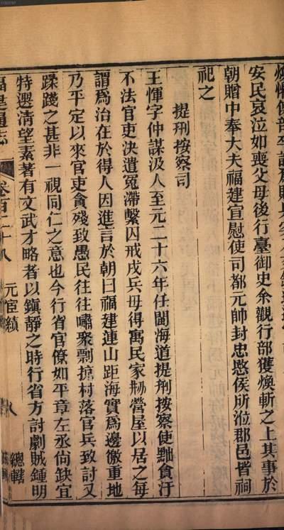 Chong zuan Fujian tong zhi. 9
