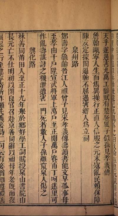 Chong zuan Fujian tong zhi. 13