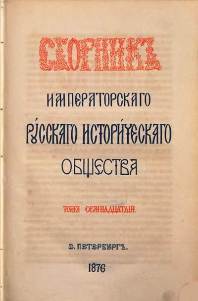 Sbornik Imperatorskago Russkago Istoričeskago Obščestva = ˜Theœ collections of the Imperial Russian Historical Society .17 ,17. 1876