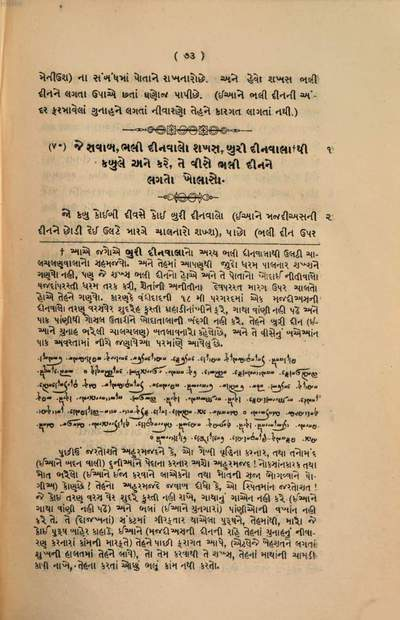 ˜Theœ Ḍinkarḍ :the original Péhlwi text ; the same transliterated in Zend characters ; translations of the text in the Gujarati and English languages ; a commentary and a glossary of select terms. 2