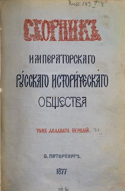 Sbornik Imperatorskago Russkago Istoričeskago Obščestva = ˜Theœ collections of the Imperial Russian Historical Society .21 ,21. 1877