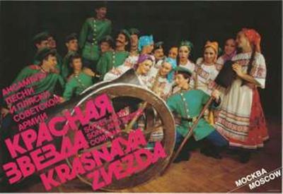 Ansambl' pesni i pljaski sovetskoj armii Krasnaja zvezda; Moscow; Moscow; Moskva; Soviet army song and dance company Krasnaja zvezda; Soviet army song and dance company Krasnaja zvezda
