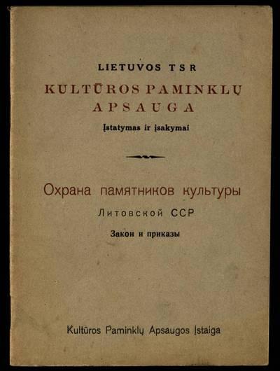 Lietuvos TSR kultūros paminklų apsauga. - 1940