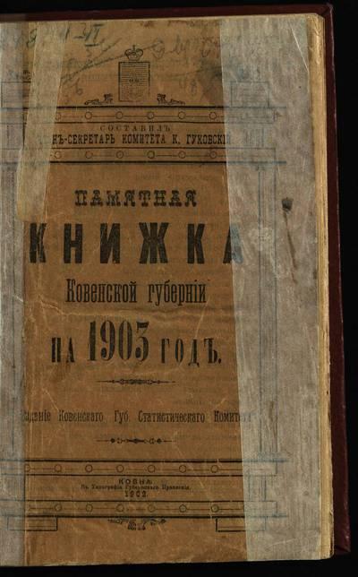 Памятная книжка Ковенской губернии на ... год. 1903. - 1902